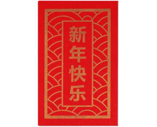 #1 Coin Envelopes (2 1/4 x 3 1/2) Chinese New Year